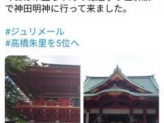 【悲報】高橋朱里、オタクとTwitterで繋がってる模様!!!!