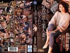 長谷川秋子「もしも、気品漂う美人妻が犯されたら…。 長谷川秋子」