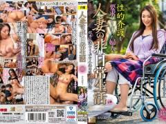 小早川怜子「人妻の非日常生活 性的介護を要求してしまった夫人 小早川怜子」