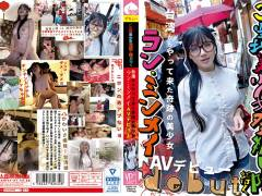 ラン・ミンメイ「ご当地美少女発掘し隊が行く 台湾からやって来た奇跡の美少女、ラン・ミンメイAVデビュー」