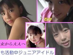 【幼女から大人へ】 今でも活動中の長寿ジュニアアイドル特集♪