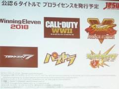 【悲報】日本さん「日本e-Sports協会公認ゲームを発表します!まずモンスト!パズドラ!」