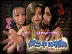 【手こki 動画】ドラゴンクエストV 手コキの花嫁