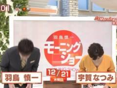 宇賀なつみアナがお辞儀胸チラしておっぱいの谷間がモロ見えハプニングキャプ!テレビ朝日女性アナウンサー