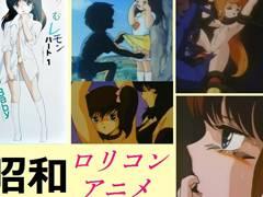 【くりいむレモン】 昭和のロリコンアニメ。若すぎるヒロイン達。でもね・・・