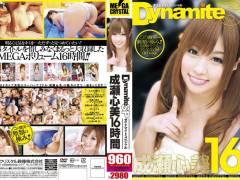 成瀬心美(ここみ)「Dynamite SP 成瀬心美 16時間」