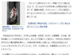 神田沙也加、遂に不倫画像が流出wwww⇒2ch「第二の矢口真里www」「ヤリマン伝説www」