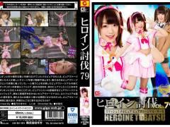 「ヒロイン討伐Vol.79 スマッシュ!メルピュア ピュアヴァージナル・サーガ」