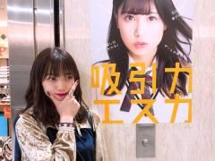 【悲報】東京に愛されてないAKB後藤萌咲が名古屋に愛されてるSKEのポスターの前で写真を撮る