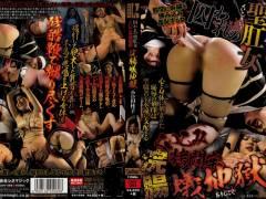 【小口田桂子】囚われの聖肛女 くいこみ拷問牢 浣腸蟻地獄