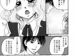 学校の友達にイジめられて泣いてた妹を慰めてあげてたら、抱きついてきてキスしてくるから一線を越えてしまった・・www【エロ漫画】