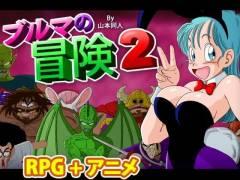 【ドラゴンボールエロアニメ】ブルマの冒険2~一緒に遊びましょ~