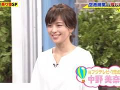 中野美奈子アナが衝撃告白!