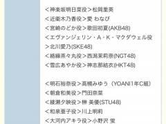 【朗報】乃木坂を卒業した生駒の舞台「魔法先生ネギま!」にAKBグループメンバー大量出演!!