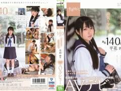 「身長140cm なんだかイケナイことをしているような感覚に陥る幼気な少女。 平花(たいらはな) 19歳 SOD専属 AVデビュー」