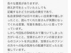 Yahoo!ニュース「タカラジェンヌとの食事報告はルール違反 批判殺到で元HKT岡田栞奈が謝罪」