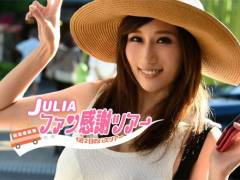 中国などのアジアでも大人気のAV女優・JULIA、10万円のJULIAと一緒に1泊2日のバスツアーの内容がこちら