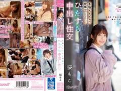 【桜もこ】元アイドルのAV女優と聖地でハメるの楽し過ぎィw