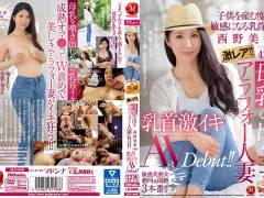 西野美幸(にしのみゆき) 母乳の出るアラフォー人妻が衝撃のAVデビュー!