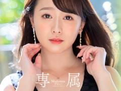 白石茉莉奈が人妻熟女AVメーカーマドンナ移籍専属デビュー!