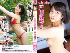 「Aphrodite 戸田真琴2」