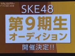 【朗報】 フェニックス波左間の為の、SKE 9期生オーディション・ キタ ━━━━(゚∀゚)━━━━!!