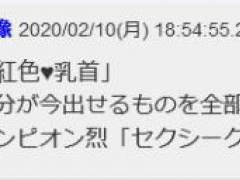 【ヌード悲話】山崎真実、かたくなに乳首を見せれないのは真っ黒なレーズンだからなのか…