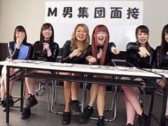 長谷川夏樹 涼宮琴音 M男男優募集中!痴女なドS女優が拷問罵倒面接でチンコ弄り倒す!