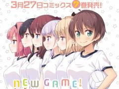 【朗報】「NEW GAME!」得能正太郎先生、なぜか体操着で乳比べをお描きになられる