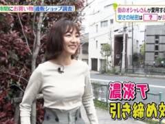 滝菜月アナが白ニットでプルンプルンの豊満なエロおっぱいの形が浮き彫りの着衣巨乳キャプ!日本テレビ女子アナ