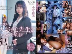【小倉由菜】凌辱恋愛!?生徒と教師のゆがんだ性愛の話