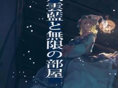 ※非エロ【東方】八雲藍と無限の部屋【同人誌】