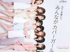 【画像】ananの表紙すげぇwww今のAKB48には絶対無理wwwww