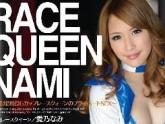 RACE QUEEN NAMI~流出!現役GカップレースクィーンのプライベートSEX~ 愛乃なみ[8] BF-263