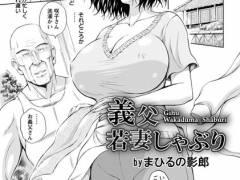 【若妻エロ漫画】旦那とすれ違う日々を送る巨乳人妻に義父のいやらしい視線が突き刺さり…