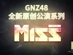 【画像】中国のGNZ48が現行オリジナル公演の全面刷新を発表、新公演の年2順目に突入へ!!