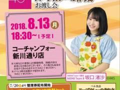 【史上初】なぎちゃんのスープカレーお渡し会が開催されるwwwwwww