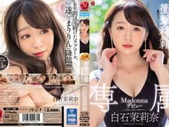 【白石茉莉奈】超人気女優が電撃移籍で濃密SEXを披露!