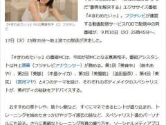筧美和子、深夜のおっぱいエクササイズで実況民フル勃起wwww2ch「丸見えやんけ」「これ全裸でやれ」