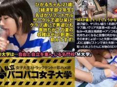 フットサルサークルで、おっぱいのサイズにコンプレックス・ひかるちゃん 21歳 女子大生AV出演!