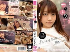 【笠木いちか】カントク女子#1