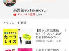 【画像】元NMB人気メンバー高野祐衣ちゃんのYouTubeチャンネル再生数wwwwww