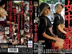 葵千恵「ヘンリー塚本 ニッポンのワイセツ映像 女中哀歌」