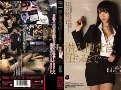 西野翔「潜入捜査官、堕ちるまで… 西野翔」