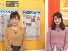 新井恵理那さん、今週のニットで強調したおっぱい。