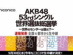 【朗報】 5/30(水) AKB48劇場 「サムネイル公演」&「世界選抜総選挙 速報」 ニコ生にて配信 決定!!