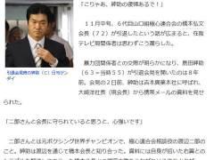 【衝撃】島田紳助の芸能界復帰計画、2020年遂に始動…⇒誰が望んでいるのだろうか…