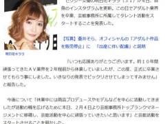 【速報】明日花キララ、AV卒業を正式発表・・・10年の歴史に幕を下ろす・・・