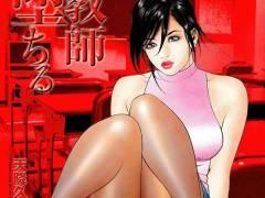 【エロ漫画】電車で旦那とほんの少しイケない事をシてた女教師!しかし彼女の膣に入っていた熱いモノは旦那のものではなく…。