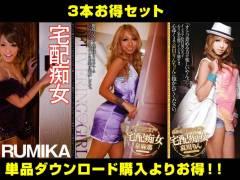 RUMIKA「【お得セット】まとめて抜ける!宅配痴女3本セットVOL1」